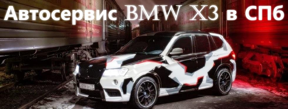 Автосервис BMW X3 в СПб